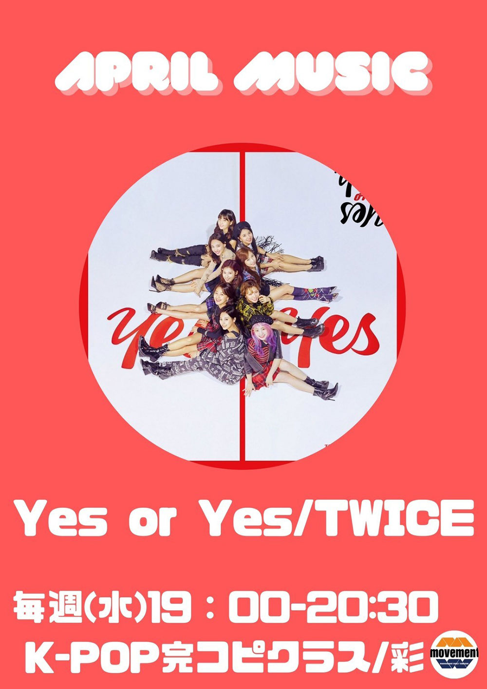4月の楽曲「Yes or Yes」TWICE